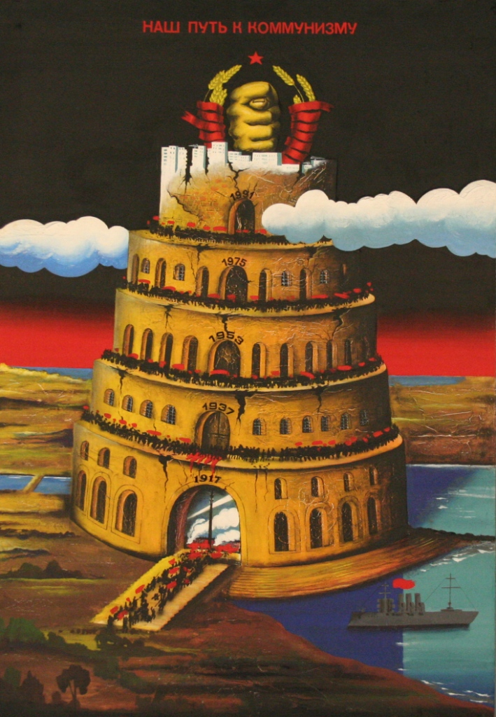 Tower of Socialism